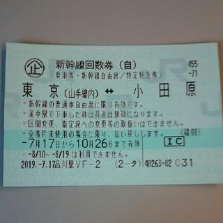 ジェイアール(JR)の7/17-10/26東京-小田原1枚 東海道新幹線回数券(乗車券)(鉄道乗車券)