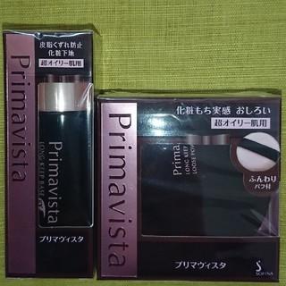 Primavista - 【新品未使用】プリマヴィスタ 超オイリー肌用 セット