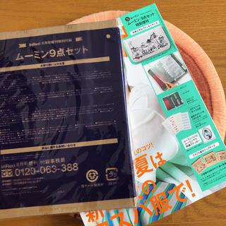インレッド InRed  8月号 増刊 特別付録  ムーミン