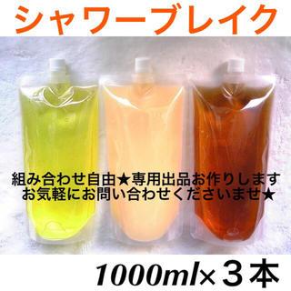 シャワーブレイク 1000ml 詰め替え用パウチ入り 3本(シャンプー)