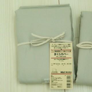 ムジルシリョウヒン(MUJI (無印良品))の【定価1800円】オーガニックコットン100% 枕カバー(枕)