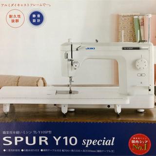 ☆新品☆ 職業用 ミシン JUKI Y-10SP