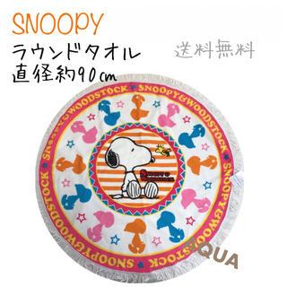スヌーピー(SNOOPY)の新品 SNOOPYスヌーピー ラウンドタオル バスタオル(タオル/バス用品)
