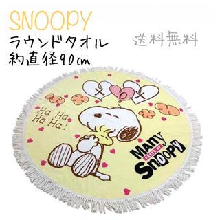 スヌーピー(SNOOPY)の新品 スヌーピー  ラウンドタオル バスタオル タオル プール(タオル/バス用品)