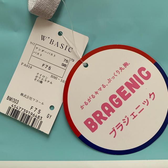 Wacoal(ワコール)のワコール  ノンワイヤーブラジャー&ショーツセット  BRAGENIC レディースの下着/アンダーウェア(ブラ&ショーツセット)の商品写真