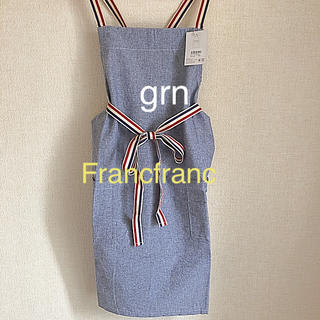 Francfranc - フランフラン エプロン BL