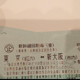 ジェイアール(JR)の送料込み❗️ 東京 大阪 新幹線 回数券 9/14までの券(鉄道乗車券)