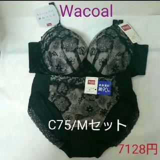 ワコール(Wacoal)の新品タグつき☆Wacoalきれいのブラ贅沢スリム C75+ショーツM ブラック(ブラ&ショーツセット)