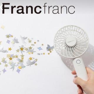 Francfranc - 2019 最新モデル フランフラン ハンディ扇風機