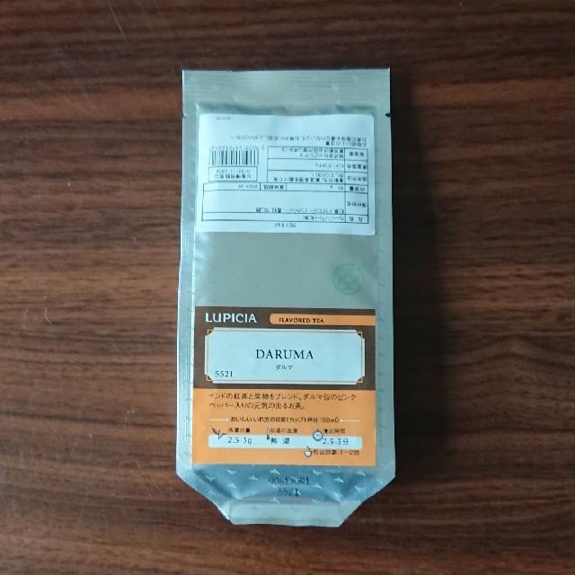 LUPICIA(ルピシア)のルピシア紅茶 食品/飲料/酒の飲料(茶)の商品写真