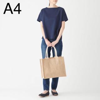 MUJI (無印良品) - [新品] 無印良品 マイジュートバッグ A4
