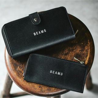 ビームス(BEAMS)のモノマックス  6月号 付録 BEAMS 長財布&極薄財布(長財布)