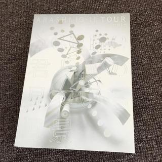 嵐 - 君と僕の見ている風景 DVD