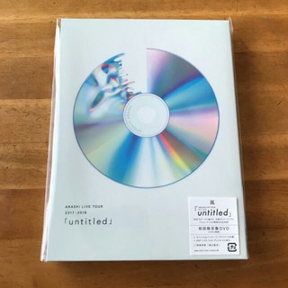 嵐 - 嵐 untitled DVD 初回