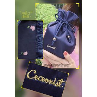 コクーニスト(Cocoonist)の美人百花 2019年 7月号 付録 Cocoonist マルチ巾着ポーチ(ポーチ)