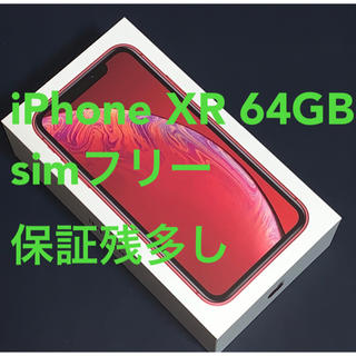 Apple - iPhone XR 64GB レッド simフリー  新品未使用