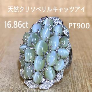 天然 クリソベリル キャッツアイ リング トータル16.86ct PT900(リング(指輪))