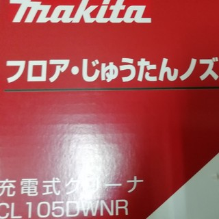Makita - マキタコードレス掃除機CL 105DWNR