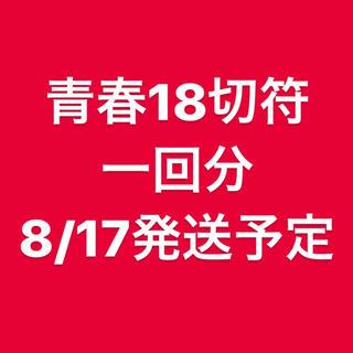 ジェイアール(JR)の青春18切符一回分(鉄道乗車券)