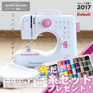 【新品、未使用】ミシン 本体 電動ミシン ミシン本体 糸 セット