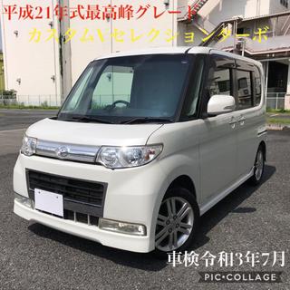 ダイハツ - ◆全込み価格◆平成21年式タントカスタムVセレクションターボ車検令和3年7月