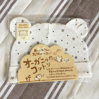 ニシマツヤ(西松屋)の新生児♡帽子(お宮参り用品)