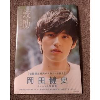 コウダンシャ(講談社)の岡田健史 ファースト写真集(男性タレント)