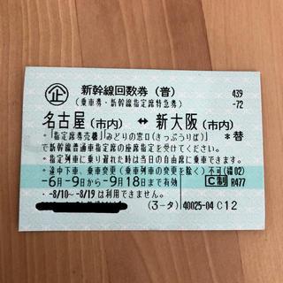 ジェイアール(JR)の新大阪 名古屋 新幹線 回数券(鉄道乗車券)