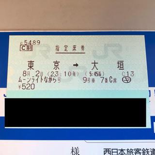 ジェイアール(JR)のムーンライトながら 8/2 金 出発 通路側1名(鉄道乗車券)