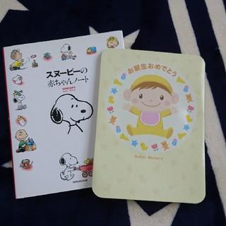 スヌーピー(SNOOPY)のスヌーピー の 赤ちゃんノート おまけ付き(住まい/暮らし/子育て)