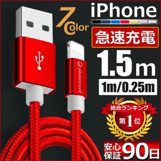 iPhone - 【新品】iPhone 充電 ケーブル Lightning 転送 レッド 1.5m