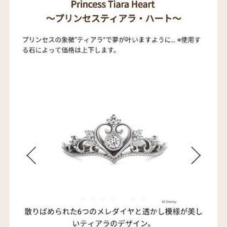 ケイウノ k.uno k18  ダイヤモンド ティアラ ディズニー(リング(指輪))