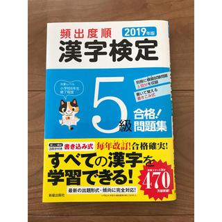 これだけで合格!頻出度順『漢字検定5級』2019年最新版★新星出版社