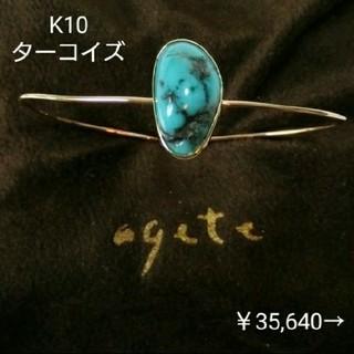 agete - アガット 大粒ターコイズのK10バングル