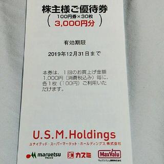 ユナイテッド・スーパーマーケット・ホールディングス(株)株主優待券3000円分