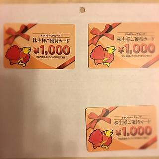 すかいらーくグループ 優待カード 3000円