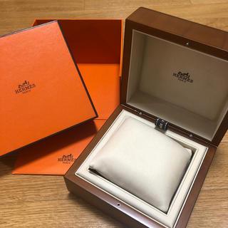 エルメス(Hermes)の空箱 木製 エルメス 時計 ケース 小物入れ(腕時計)