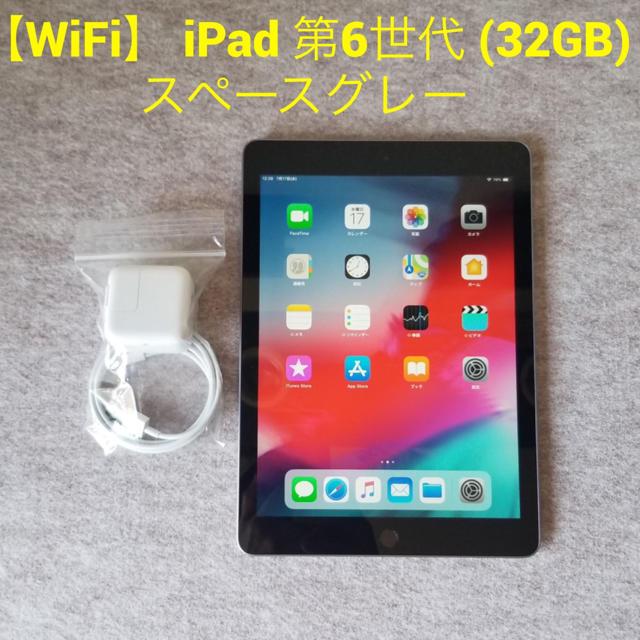 Apple(アップル)の【WiFi】 iPad 第6世代 (32GB) スペースグレー スマホ/家電/カメラのPC/タブレット(タブレット)の商品写真