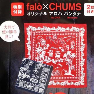 チャムス(CHUMS)のfalo ファーロ 2012年5月号付録 CHUMS アロハバンダナ 2枚セット(バンダナ/スカーフ)