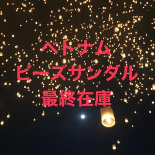 【告知用】ベトナムビーズ刺繍サンダル(ゴールド シルバー 白)(サンダル)
