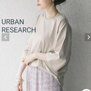 URBAN RESEARCH - 美品❁URBAN RESEARCH 七分袖Tシャツ トップス カットソー