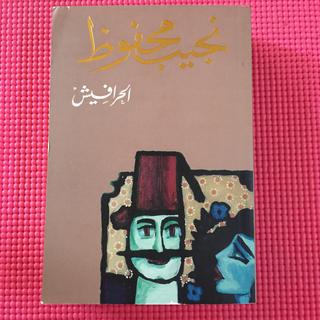 ナギーブマフフーズ アラビア語版小説
