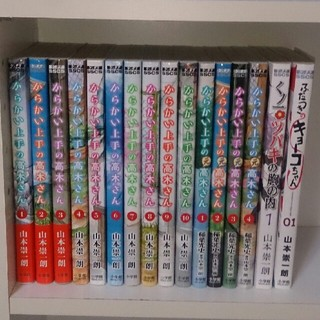 小学館 - からかい上手の高木さん 1~10巻 元高木さん 1~4巻+2冊