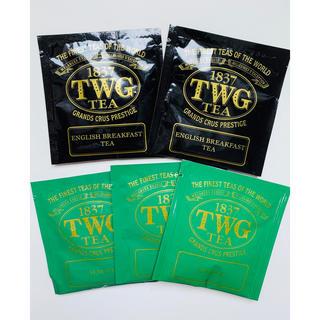 送料込み!TWG 紅茶 ティーパック 2種類 5セット