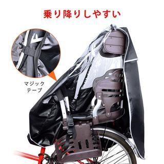 新品送込 自転車レインカバー チャイルドシート 子供乗せ用 後ろ 撥水加工