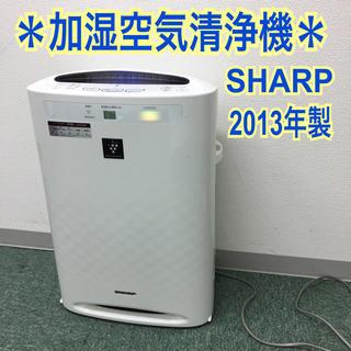 送料無料*シャープ 加湿空気清浄機 2013年製*