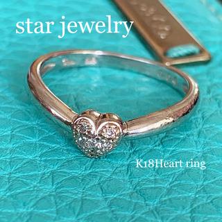 スタージュエリー(STAR JEWELRY)のスタージュエリー 💫K18 ダイヤモンドハートリング(リング(指輪))