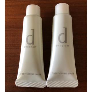 ディープログラム(d program)のえりなまる様専用  d プログラム 洗顔ミニサイズ2本セット(洗顔料)