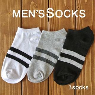 メンズソックス 靴下3足セット 3色 男性用 くつ下 くつした 即購入OK!(ソックス)