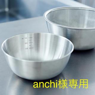ムジルシリョウヒン(MUJI (無印良品))の anchi様専用(調理道具/製菓道具)